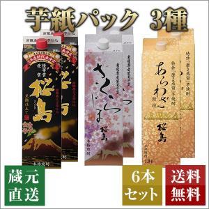 黒桜島×さくらじま