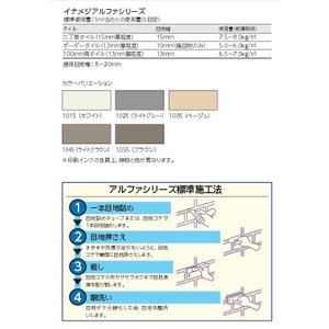 【INAX】 外装用目地材 イナメジアルフア101S‐20KG(ホワイト) home-design