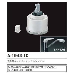 シングルレバーヘッドパーツ部 A-1943-10 home-design