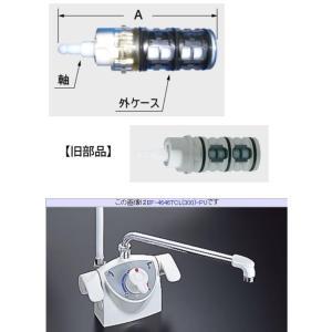 BF-4646TCL用切替弁【A-3059-1】 home-design