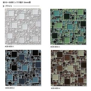 A CUBE aキューブ 10〜50角多形状ミックス  ブライト ACB-8DS-○○(色番:○○)|home-design