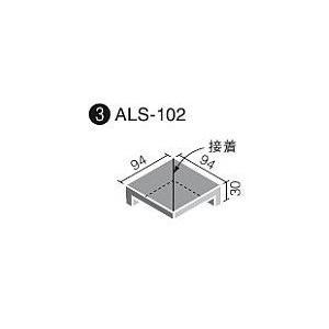 アレス 100mm角垂れ付き段鼻隅(接着)(バラ) ALS-102/○|home-design