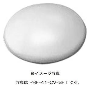 PBF-42R、43R用密閉フタ B21-SVLAR2(W)|home-design