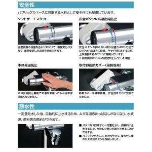 セルフストップ付洗い場専用 サーモスタットシャワーバス水栓 BF-2141TSD|home-design|02