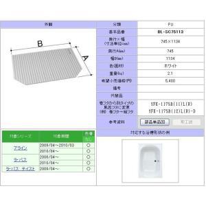 1150用巻フタ #BL-SC75113|home-design