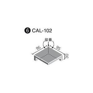 カリッサ 100mm角垂れ付き段鼻隅(接着)(バラ) CAL-102/○|home-design