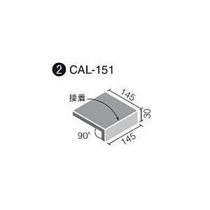 カリッサ 150mm角垂れ付き段鼻(接着) CAL-151/○ home-design