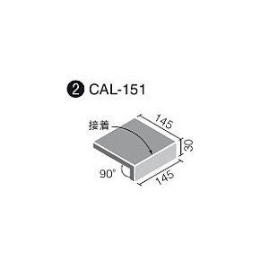 カリッサ 150mm角垂れ付き段鼻(接着)(バラ) CAL-151/○ home-design