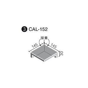 カリッサ 150mm角垂れ付き段鼻隅(接着)(バラ) CAL-152/○ home-design