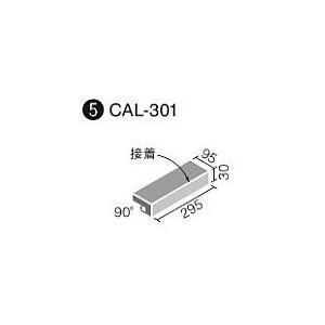 カリッサ 300×100mm角垂れ付き段鼻(接着) CAL-301/○ home-design