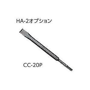 コールドチゼル20 CC-20P|home-design