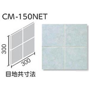 セラマット・ネオ 150mm角ネット張り(バラ) CM-150NET/7|home-design