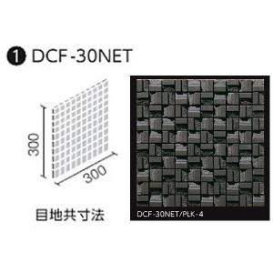 DCF-30NET/PLK-4 プラトーブロック 30mm角ネット張り(バラ)|home-design