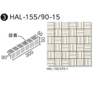 HALALLシリーズ セラヴィオ F(溝面スクエア) 90°屏風曲ネット張り(接着)(バラ) HAL-155/90-15/CFK-1|home-design