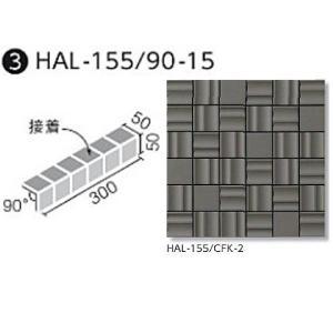 HALALLシリーズ セラヴィオ F(溝面スクエア) 90°屏風曲ネット張り (接着) HAL-155/90-15/CFK-2|home-design