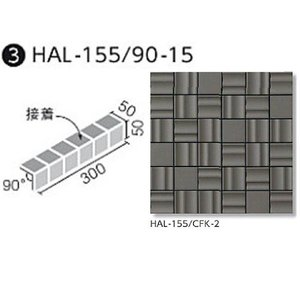 HALALLシリーズ セラヴィオ F(溝面スクエア) 90°屏風曲ネット張り(接着)(バラ) HAL-155/90-15/CFK-2|home-design