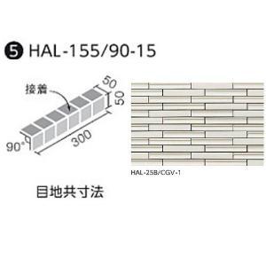 HALALLシリーズ セラヴィオ G(溝面ボーダー) 90°屏風曲ネット張り (接着)(バラ) HAL-155/90-15/CGV-1|home-design