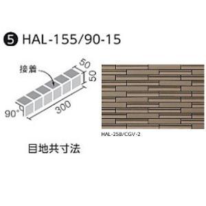 HALALLシリーズ セラヴィオ G(溝面ボーダー) 90°屏風曲ネット張り (接着)(バラ) HAL-155/90-15/CGV-2|home-design