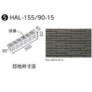 HALALLシリーズ セラヴィオ G(溝面ボーダー) 90°屏風曲ネット張り (接着)(バラ) HAL-155/90-15/CGV-3|home-design