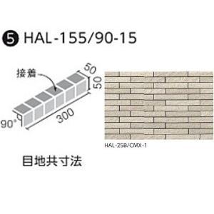 HALALLシリーズ セラヴィオ M(石面ボーダー) 90°屏風曲ネット張り (接着)(バラ) HAL-155/90-15/CMX-1|home-design