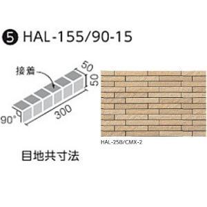 HALALLシリーズ セラヴィオ M(石面ボーダー) 90°屏風曲ネット張り (接着)(バラ) HAL-155/90-15/CMX-2|home-design