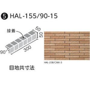 HALALLシリーズ セラヴィオ M(石面ボーダー) 90°屏風曲ネット張り (接着)(バラ) HAL-155/90-15/CMX-3|home-design