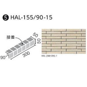 HALALLシリーズ セラヴィオ R(ラフ面ボーダー) 90°屏風曲ネット張り (接着) HAL-155/90-15/CRG-1|home-design