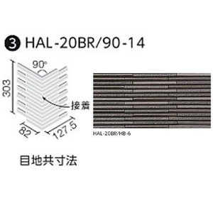 HALPLUSシリーズ 細割ボーダー 90°曲ネット張り [乱割面](馬踏目地)(接着)(バラ) HAL-20BR/90-14/HB-6|home-design