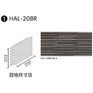 HALPLUSシリーズ 細割ボーダー ボーダーネット張り [乱割面](馬踏目地)(バラ) HAL-20BR/HB-6|home-design