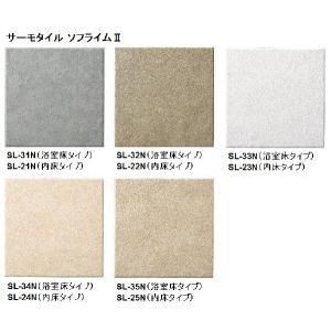 サーモタイル ソフライム2 150角平(バラ)  IFT-150/SL-3|home-design