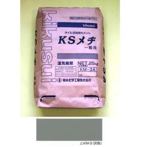 外装タイル目地用セメント KSメヂ  モザイク用 KM-3B 25KG (灰色) home-design