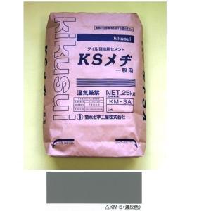 外装タイル目地用セメント KSメヂ 一般用 KM-5A 25KG (濃灰色) home-design