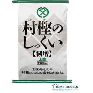 村樫のしっくい[糊増] home-design