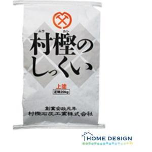 村樫のしっくい[上塗] home-design