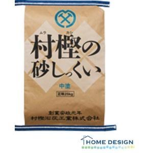 村樫の砂しっくい[中塗] home-design
