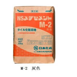 NSメジセメント M-2 25KG (灰色) home-design