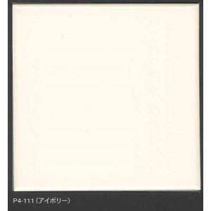 ブライト36角 平 カラー: アイボリー P4-111 home-design
