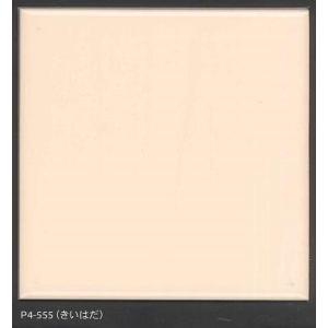 ブライト36角 平 カラー: きいはだ P4-555|home-design
