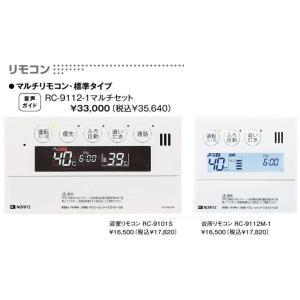 ノーリツ GTH-2444AWX-TBL用マルチリモコン 浴室リモコン+台所リモコン RC-9112-1マルチセット home-design