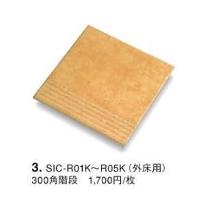 【名古屋モザイク】 シクーロ 300角階段(外床用) SIC-R01K|home-design