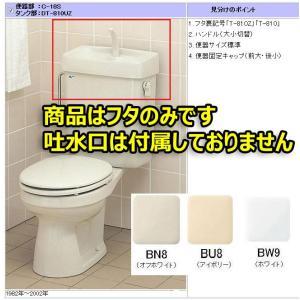 ロータンクフタ T-810フタ/○○ home-design