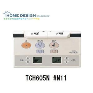 TCF9012E用リモコン TCH605N#N11|home-design