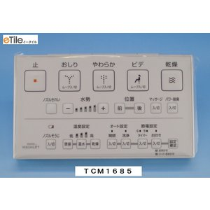 【TOTO】【ウォシュレット代替えリモコン】 TCF4120・TCF4121・TCF434系他マルチリモコン TCM1685|home-design