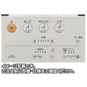 TOTO TCF6121RAM用リモコン TCM472-3RR|home-design