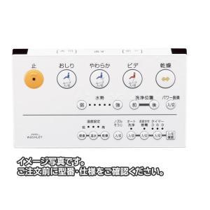 TOTO ウォシュレット一体形 Z2シリーズTCF9063LER用リモコンTCM472-4RR|home-design
