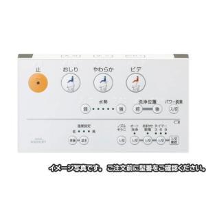 【TOTO】 【ウォシュレットリモコン】 2010 ウォシュレットGG1 TCF9411用リモコン TCM939|home-design