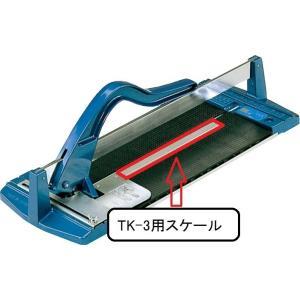 タイルカッターN用 スケール TK-3SC|home-design