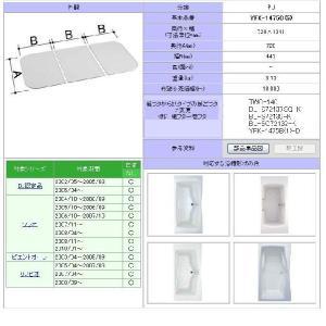 1400用組フタ(3枚) YFK-1475C(5)|home-design