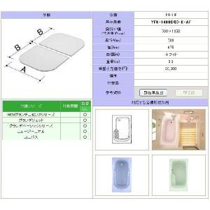 1400用組フタ(2枚) YFK-1480B(3)-K-AF|home-design