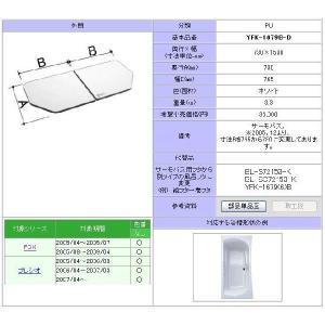 1600用保温組フタ(2枚) YFK-1679B-D|home-design